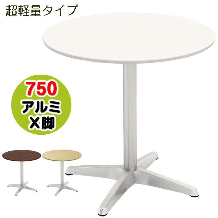 【お客様組立】カフェテーブル 750丸天板 アルミ脚 超軽量 ホワイト