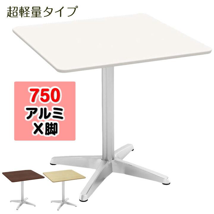 カフェテーブル 豊富な60種類のバリエーションからお選び頂けます ラッピング無料 お客様組立 人気の定番 750角天板 アルミ脚 超軽量 ホワイト