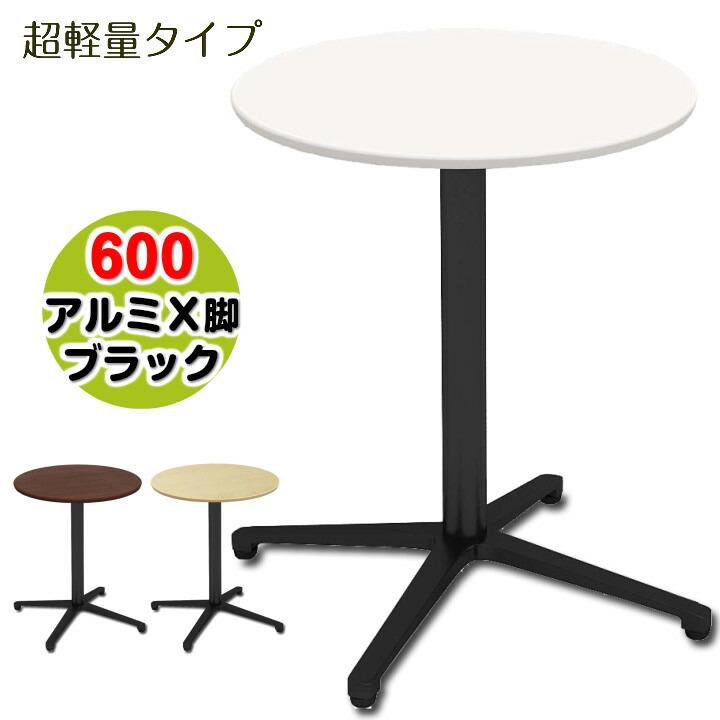 【お客様組立】カフェテーブル 600丸天板アルミ脚ブラック 超軽量 ホワイト