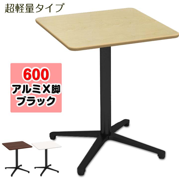 【送料無料】カフェテーブル 600角天板アルミ脚ブラック 超軽量 ナチュラル木目【お客様組立】