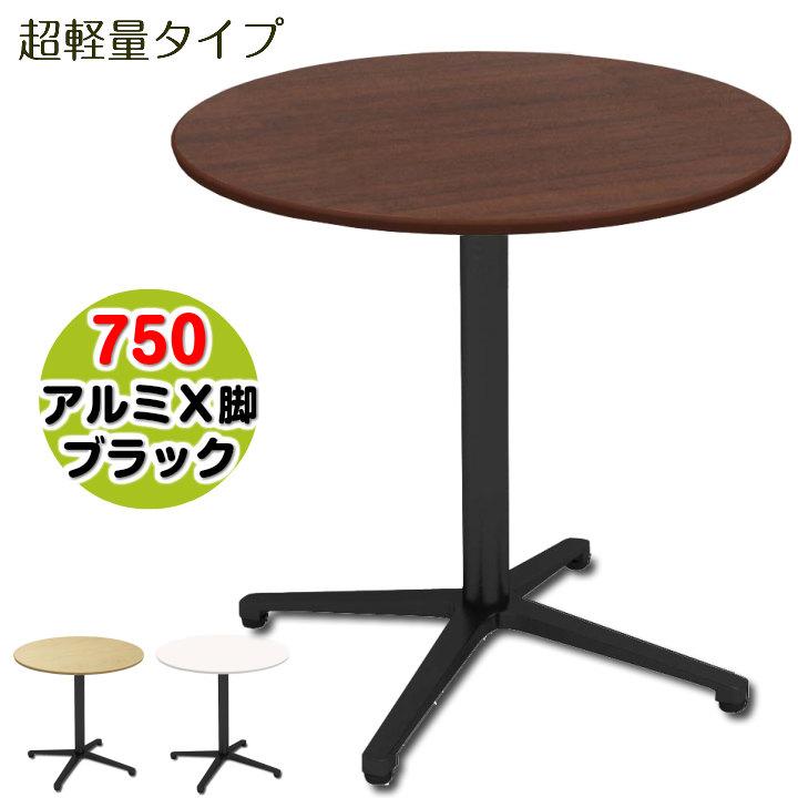 【お客様組立】カフェテーブル 750丸天板アルミ脚ブラック 超軽量 ダークブラウン木目