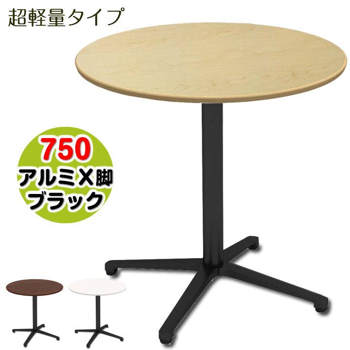 【送料無料】カフェテーブル 750丸天板アルミ脚ブラック 超軽量 ナチュラル木目【お客様組立】