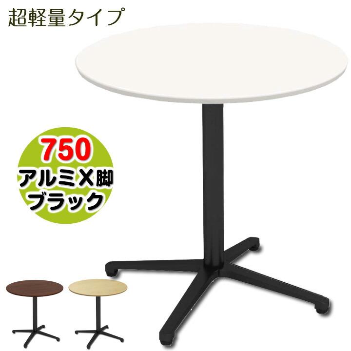 【お客様組立】カフェテーブル 750丸天板アルミ脚ブラック 超軽量 ホワイト
