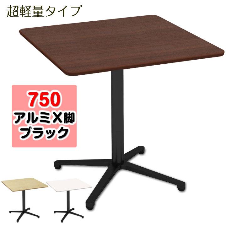 カフェテーブル 750角天板アルミ脚ブラック 超軽量 ダークブラウン木目 お客様組立