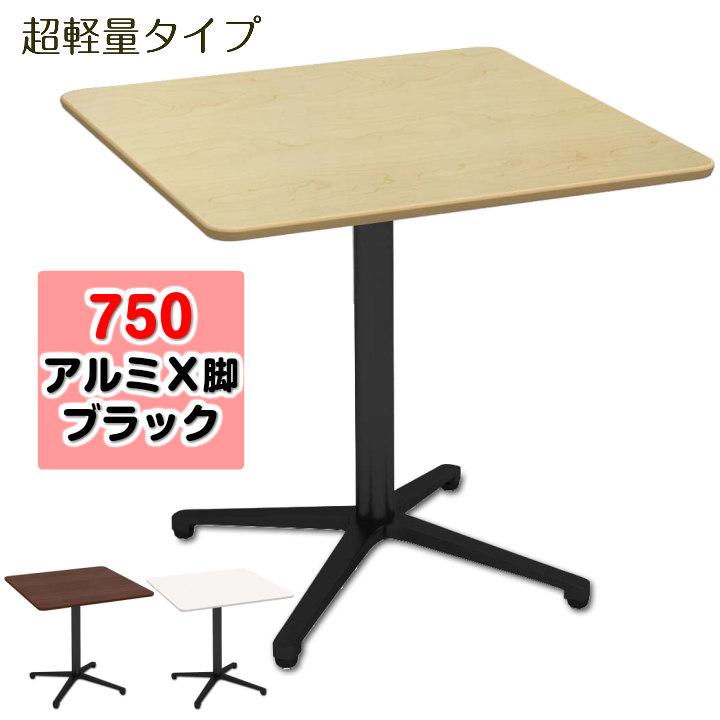 カフェテーブル 750角天板アルミ脚ブラック 超軽量 ナチュラル木目 お客様組立