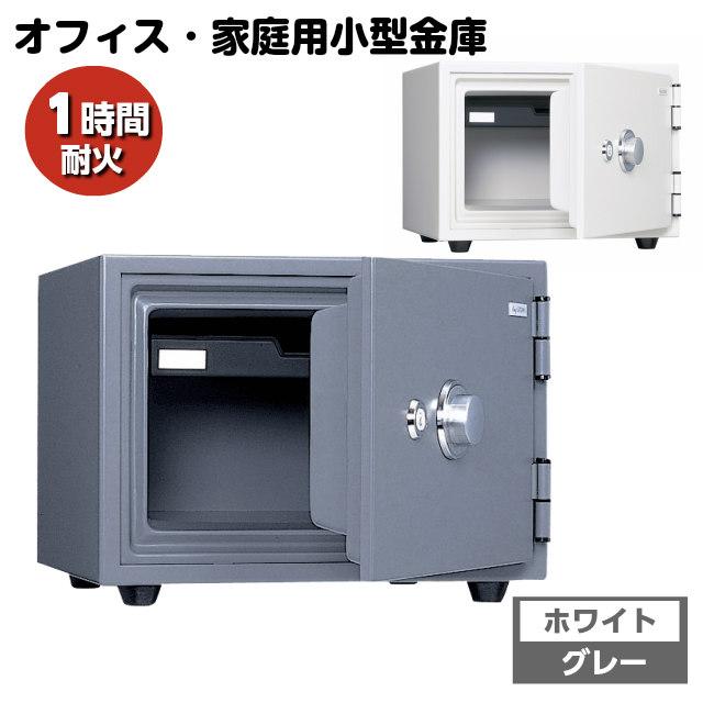 【家庭用耐火金庫】使いやすいダイヤル錠タイプ 1時間耐火 ホワイトとグレーの2色日本アイエスケイ KS-20SD