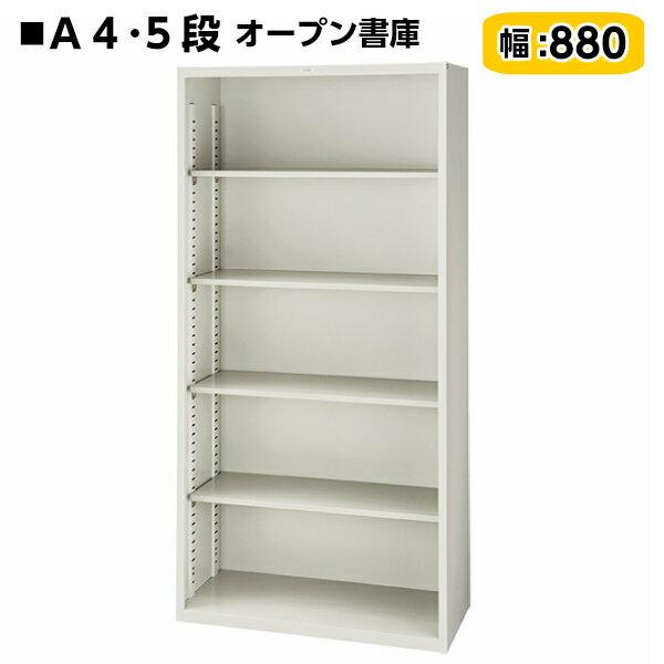 【オープン書庫 A4判対応タイプ】A4サイズの書類・ファイルが5段収納幅880x奥行400x高さ1680(mm) ウォームホワイト色スチール書庫 ナイキ KT319-AW