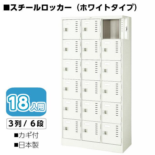 【スチールホワイトロッカー18人用】幅900(mm) 白いロッカーカギ付 ナイキ LK18-W