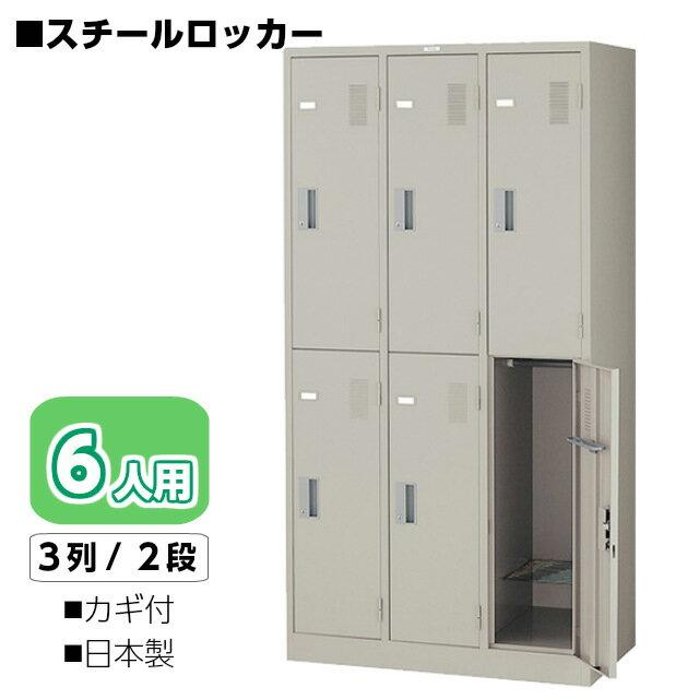 【ロッカー スチールロッカー6人用】幅900(mm) ウォームホワイト色 カギ付ナイキ LK6N-AW