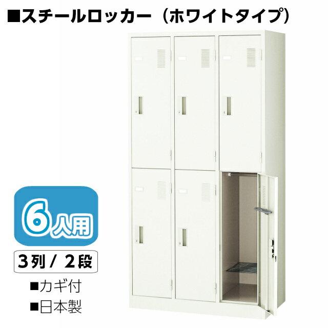 【スチールホワイトロッカー6人用】幅900(mm) 白いロッカーカギ付 ナイキ LK6N-W