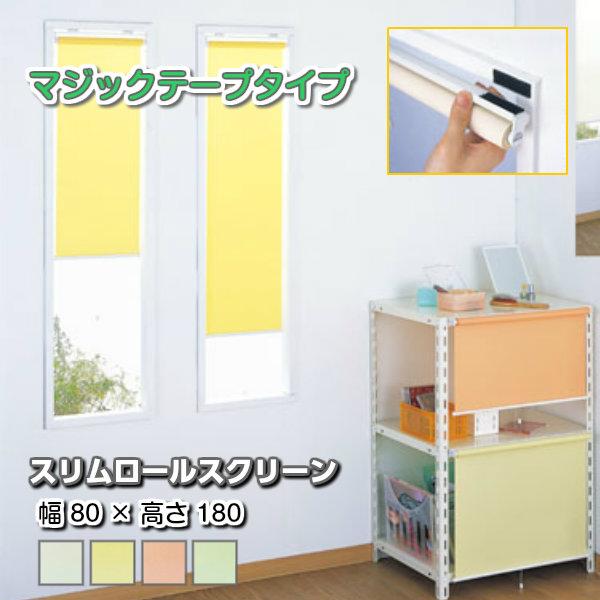 【スリムロールスクリーン】軽量・コンパクトで手軽なロールスクリーン。幅80x高さ180cm カラーは4色<マグネット取付タイプ> 【お客様取付】 フルネス