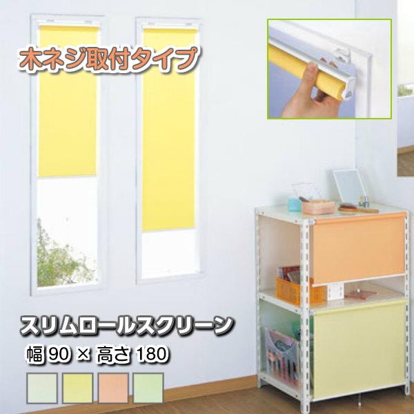 【スリムロールスクリーン】軽量・コンパクトで手軽なロールスクリーン。幅90x高さ180cm カラーは4色<しっかり木ネジ取付タイプ> 【お客様取付】 フルネス