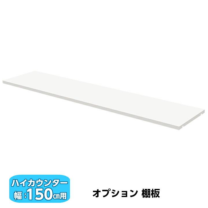 ハイカウンター 幅150用棚板 ホワイト  受付カウンター  接客カウンター  オプション【お客様組立】HCS-15SH-WH