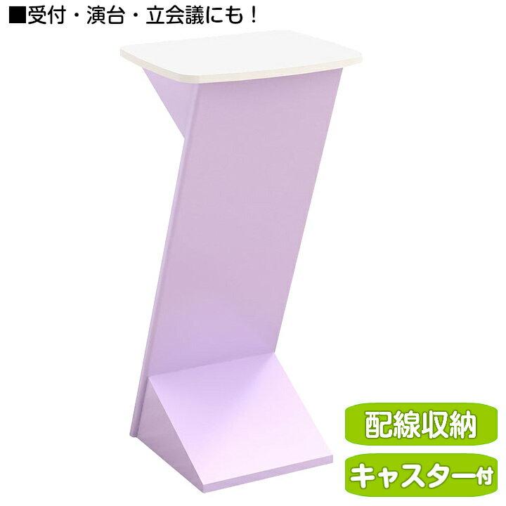 インフォメーションステージ 無人受付 ピンク 【完成品】IS-4838-PI