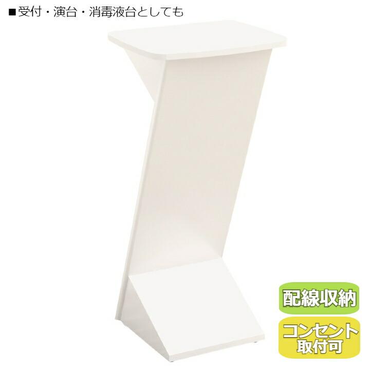インフォメーションステージ 無人受付 ホワイト 【完成品】 IS-4838-WH