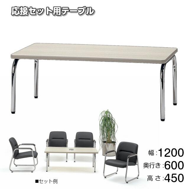 【応接セットテーブル】応接セットに合うセンターテーブル幅1200x奥行600x高さ450(mm)【送料無料】 TOKIO FR-2CT