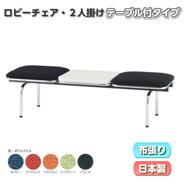 【ロビーチェア】【選べるシリーズ】背無しタイプ・テーブル付き2人掛 布張りチェアの色を5色からお選びいただけます【法人様向け】TOKIO FUL-2NT