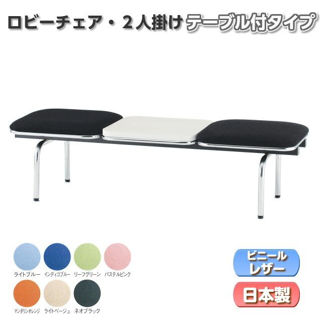 【ロビーチェア】【選べるシリーズ】背無しタイプ・テーブル付2人掛 ビニールレザーチェアの色を7色からお選びいただけます【法人様向け】TOKIO FUL-2NTL