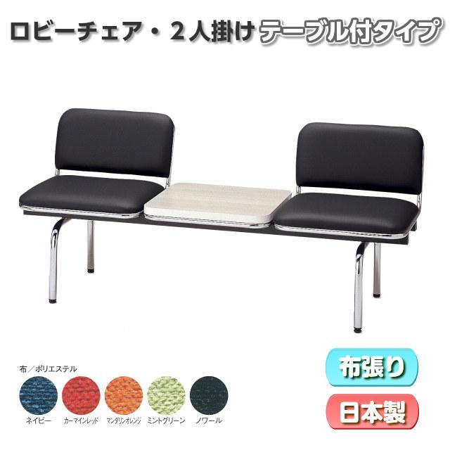【ロビーチェア】【選べるシリーズ】背付タイプ・テーブル付き2人掛 布張りチェアの色を5色からお選びいただけます【法人様向け】TOKIO FUL-2T