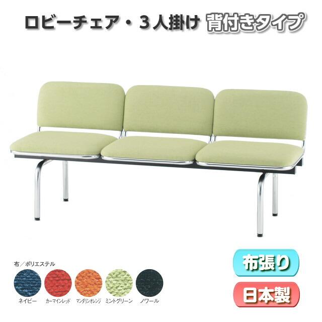 【ロビーチェア】【選べるシリーズ】背付タイプ・3人掛 布張りチェアの色を5色からお選びいただけます【法人様向け】TOKIO FUL-3