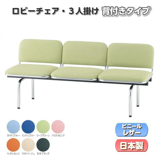 【ロビーチェア】【選べるシリーズ】背付タイプ・3人掛 ビニールレザーチェアの色を7色からお選びいただけます【法人様向け】TOKIO FUL-3L
