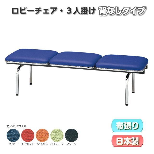 【ロビーチェア】【選べるシリーズ】背無しタイプ・3人掛 布張りチェアの色を5色からお選びいただけます【法人様向け】TOKIO FUL-3N