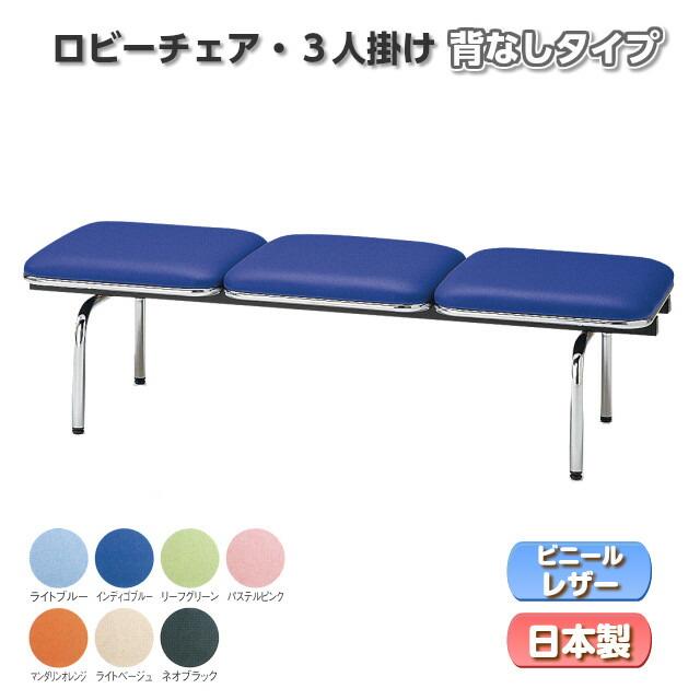【ロビーチェア】【選べるシリーズ】背無しタイプ・3人掛 ビニールレザーチェアの色を7色からお選びいただけます【法人様向け】TOKIO FUL-3NL