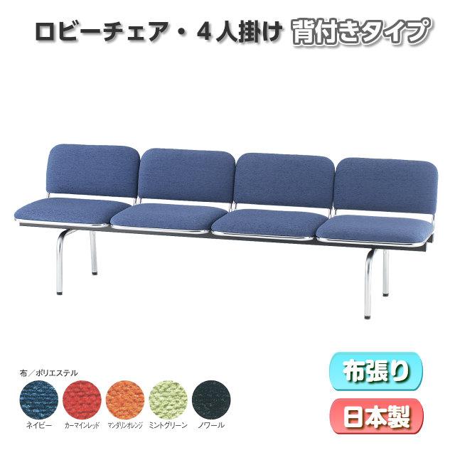 【ロビーチェア】【選べるシリーズ】背付タイプ・4人掛 布張りチェアの色を5色からお選びいただけます【法人様向け】TOKIO FUL-4