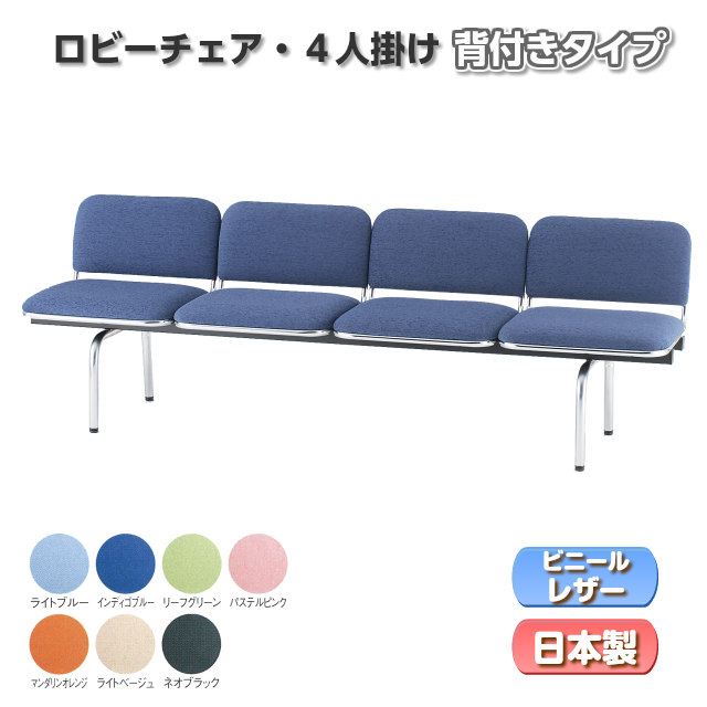 【ロビーチェア】【選べるシリーズ】背付タイプ・4人掛 ビニールレザーチェアの色を7色からお選びいただけます【法人様向け】TOKIO FUL-4L