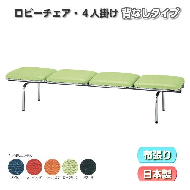 【ロビーチェア】【選べるシリーズ】背無しタイプ・4人掛 布張りチェアの色を5色からお選びいただけます【法人様向け】TOKIO FUL-4N