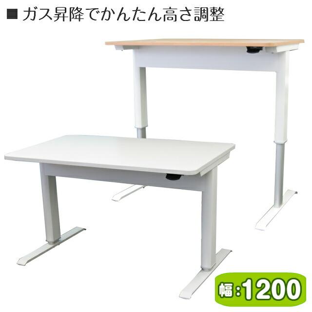 【ガス式 昇降テーブル】【エアロリフトテーブル】【ワークテーブル】かんたん操作でリーズナブルな昇降テーブルですナチュラルとホワイトの2色 幅1200x高さ700~1130(mm)【お客様組立】HPF0203-1270