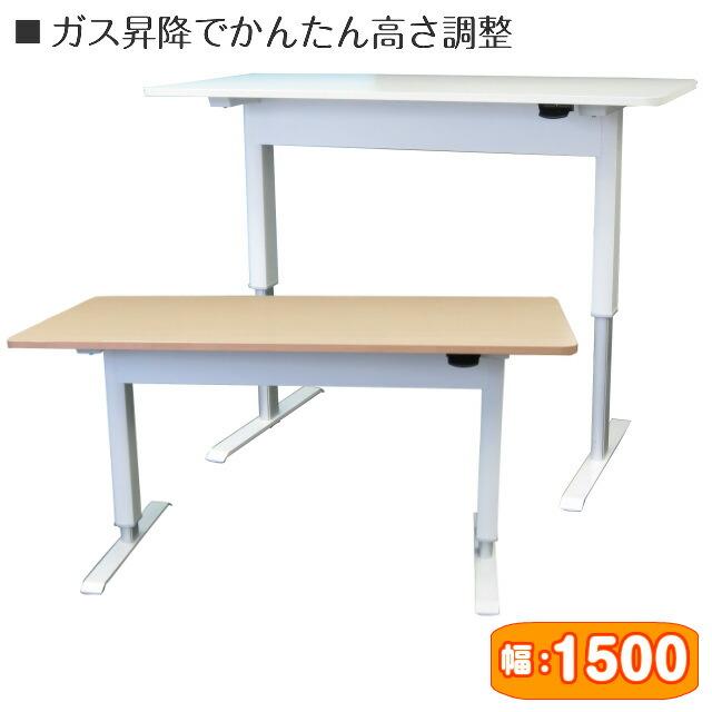 【ガス式 昇降テーブル】【エアロリフトテーブル】【ワークテーブル】かんたん操作でリーズナブルな昇降テーブルですナチュラルとホワイトの2色 幅1500x高さ700~1130(mm)【お客様組立】HPF0203-1570