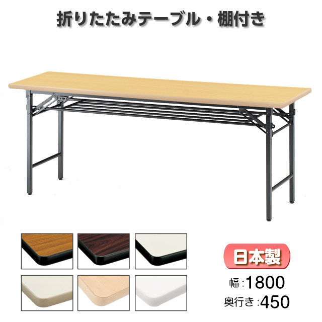 【折りたたみテーブル】【選べるシリーズ】天板色が6種類幅1800x奥行450x高さ700(ミリ)使いやすい奥行45cm 棚付 ソフトエッジ【法人様向け】TOKIO TS-1845