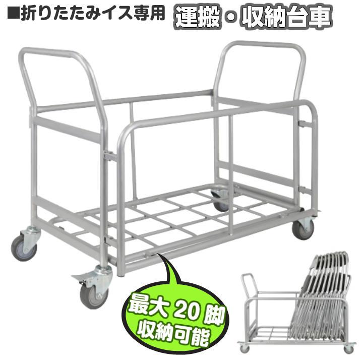 【折りたたみ椅子用台車】折りたたみ椅子を収納・運搬できる専用台車です 折りたたみパイプ椅子を最大20脚収納できます※ 台車自体も折りたたむことが出来ます 【お客様組立】