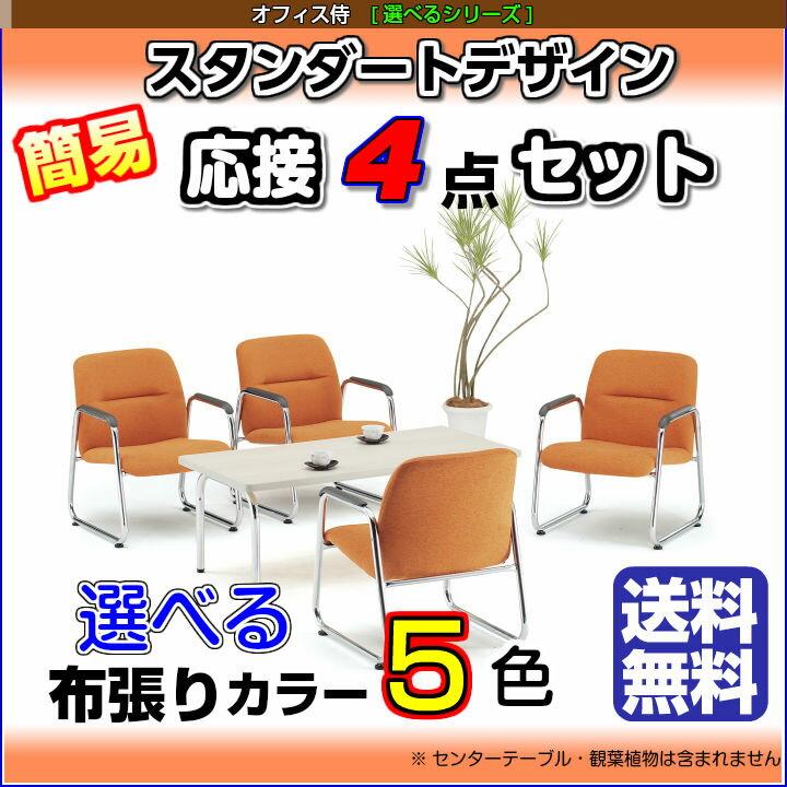 【簡易応接セット】【選べるシリーズ】ゆったり座れる布張りアームチェア4点セットチェアの色を5色からお選びいただけます【送料無料】 TOKIO FO-10-4S