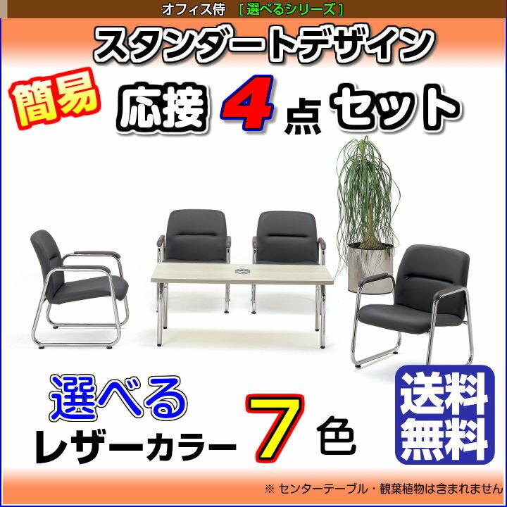 【簡易応接セット】【選べるシリーズ】ビニールレザーのアームチェア4点セットチェアの色を7色からお選びいただけます【送料無料】 TOKIO FO-10L-4S