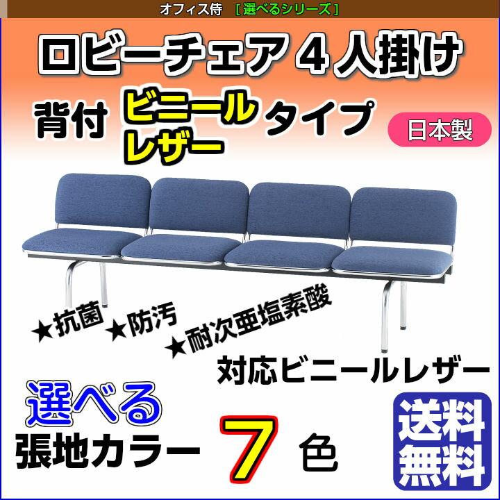 【ロビーチェア】【選べるシリーズ】背付タイプ・4人掛 ビニールレザーチェアの色を7色からお選びいただけます【送料無料】 TOKIO FUL-4L