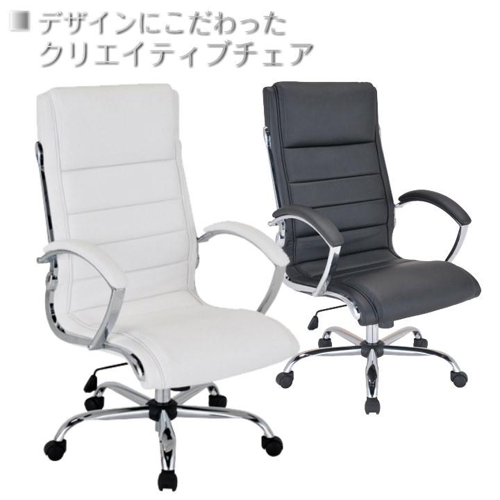 【クリエイティブ デザインチェア】デザインとセンスにこだわったハイグレード肘付チェア スタイリッシュなデザインと座り心地を両立!ブラックとホワイトのソフトレザー張り 【お客様組立】