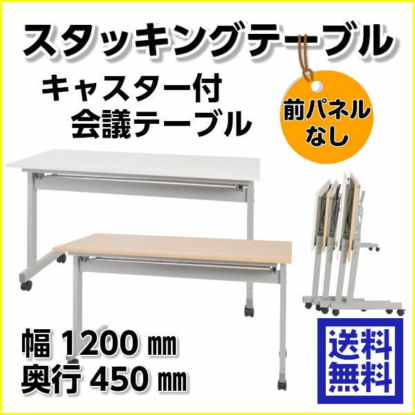 【スタッキングテーブル/パネルなしタイプ】天板跳ね上げ式キャスター付テーブル 幅1200x奥行450x高さ700(mm) 中棚付【お客様組立】