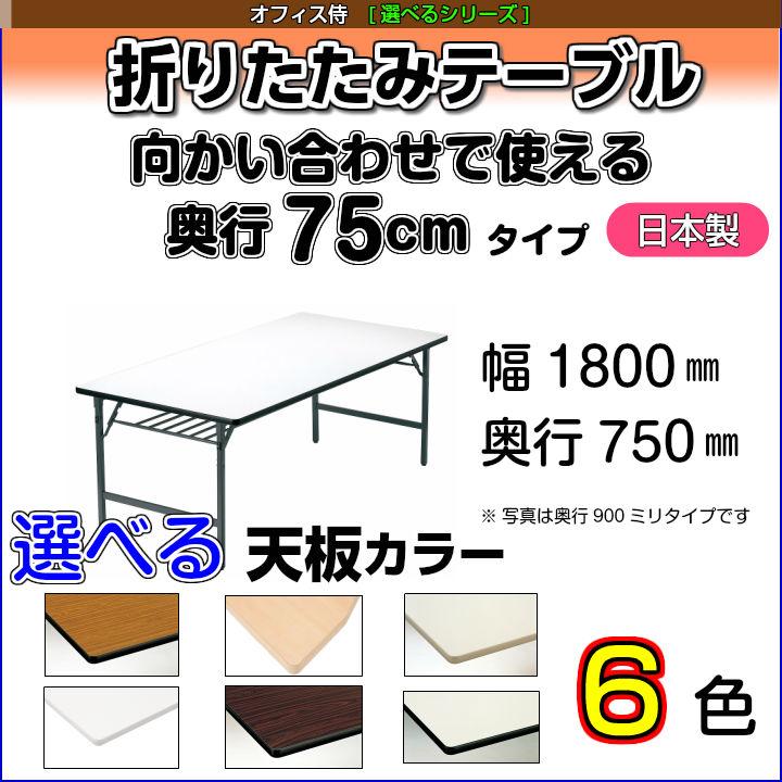 【折りたたみテーブル】【選べるシリーズ】天板色が6種類幅1800x奥行750x高さ700(ミリ)奥行75cmの広い天板 棚付 ソフトエッジ【送料無料】 TOKIO TS-1875