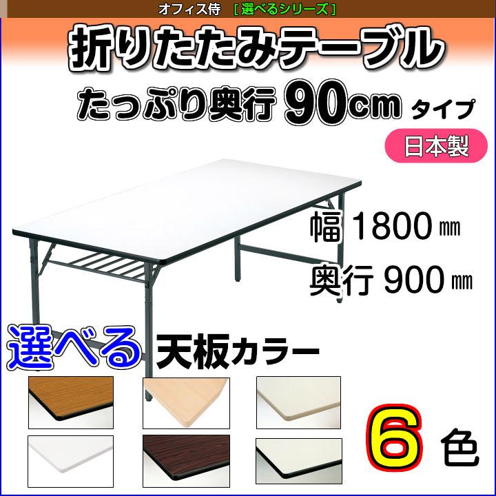 【折りたたみテーブル】【選べるシリーズ】天板色が6種類幅1800x奥行900x高さ700(ミリ)奥行90cmの広い天板 棚付 ソフトエッジ【送料無料】 TOKIO TS-1890