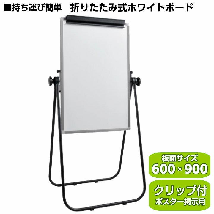 【折りたたみ式A型ホワイトボード】持ち運びも可能な折りたたみ式ホワイトボード掲示板、案内板、ミーティングボード板面サイズ900x600ミリ 【完成品】