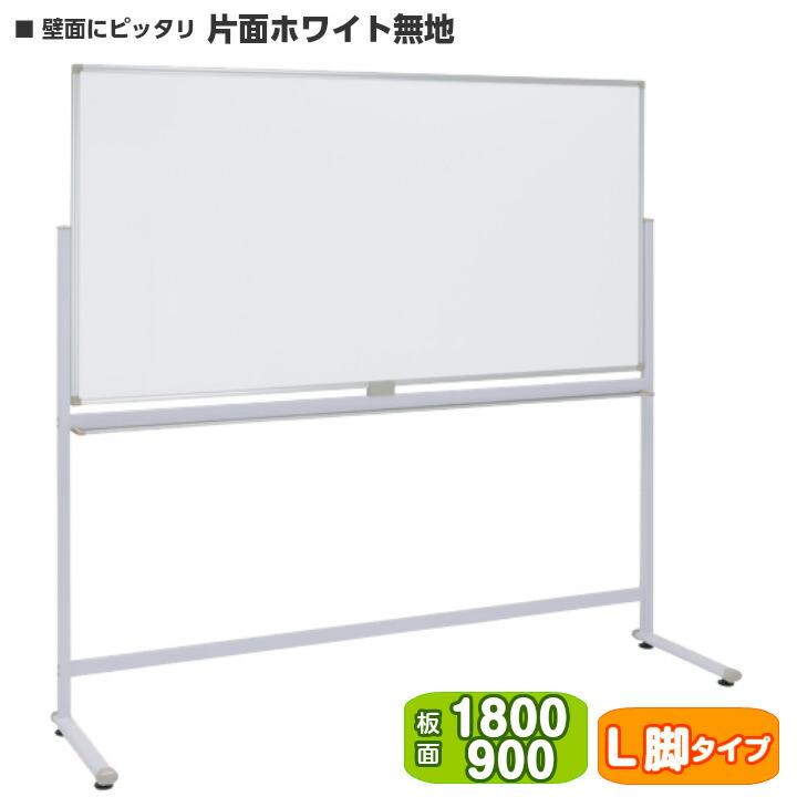 【ホワイトボード/片面L脚タイプ】片面ホワイト無地L脚 ボード幅1800x高さ905(mm) 【お客様組立】