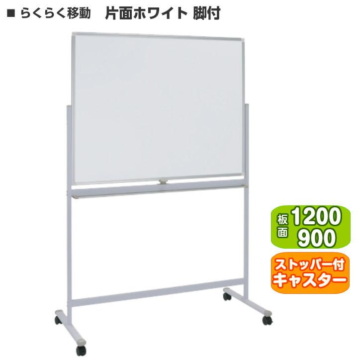 【ホワイトボード/片面脚付】片面ホワイト無地 ボード幅1200x高さ905(mm) 【お客様組立】