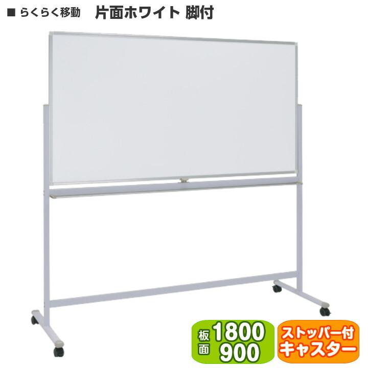 【ホワイトボード/片面脚付】片面ホワイト無地 ボード幅1800x高さ905(mm) 【お客様組立】