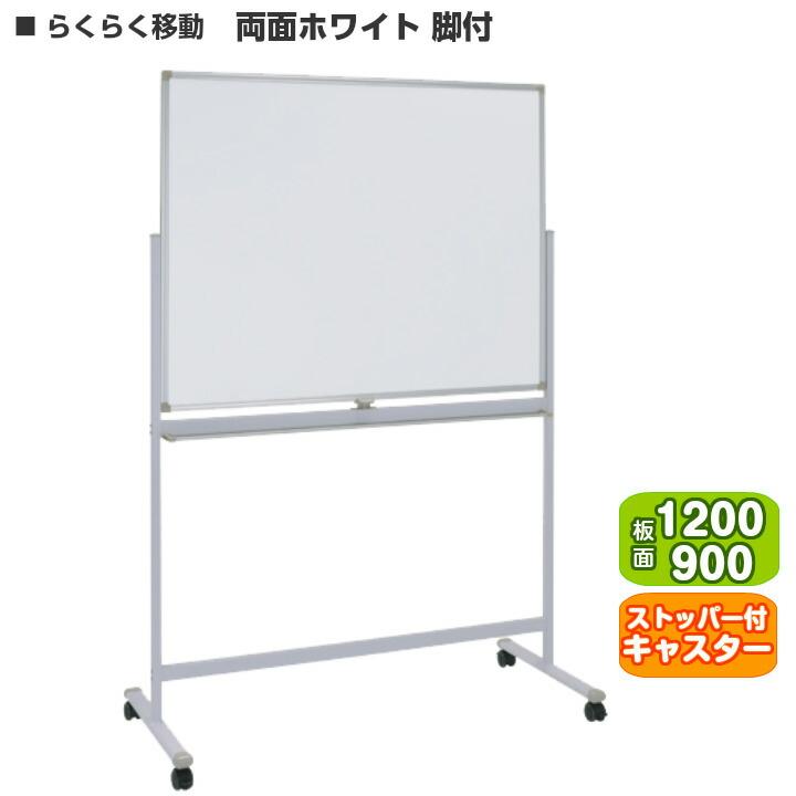 【ホワイトボード/両面脚付】両面無地 板面回転式 ボード幅1200x高さ905(mm) 【お客様組立】