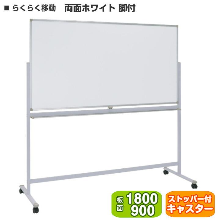 【ホワイトボード/両面脚付】両面無地 板面回転式 ボード幅1800x高さ905(mm) 【お客様組立】
