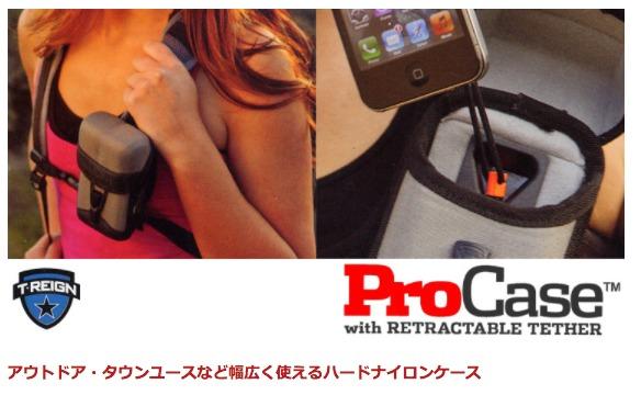 ケースの内部に強靭なケブラーコードを使用したリールコードを内蔵してあり 携帯やスマホ始めサイズに応じて様々な物を収納出来 紛失を防止できます 当店オススメ 大特価品 T-REIGN ティレイン Pro Case 激安通販専門店 プロケース ウェザープルーフ 防水ケース アウトドア ハーレー SURLY デジカメ iPhone バイク 自転車 紛失防止 スマートフォン フィッシング アイフォン 売り込み