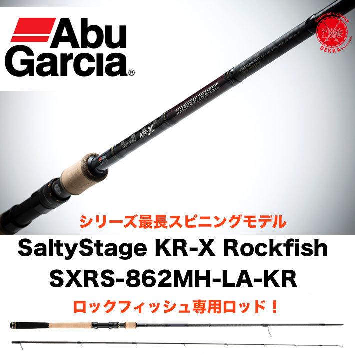 在庫のみ45%off! AbuGarcia / アブガルシア SaltyStage KR-X Rockfish SXRS-862MH-LA-KR / ソルティーステージ ロックフィッシュ 】 ベッコウゾイ、アイナメ、キジハタ、オオモンハタ、アカハタ