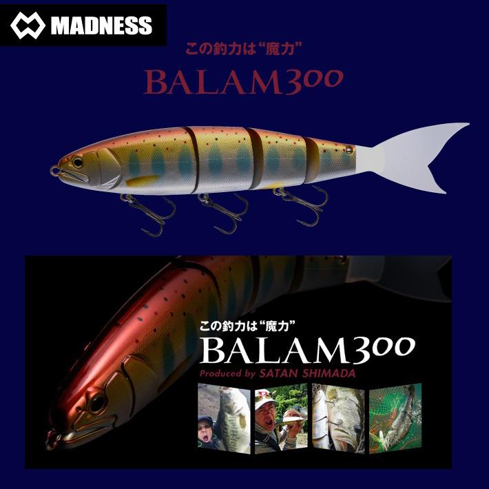 MADNESS / マッドネス 【 BALAM300 / バラム300 】ジャイアントベイト エイトトラップ